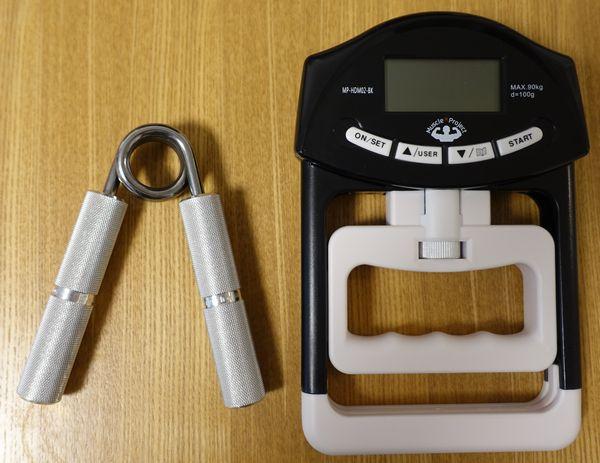 デジタル握力計とハンドグリップ