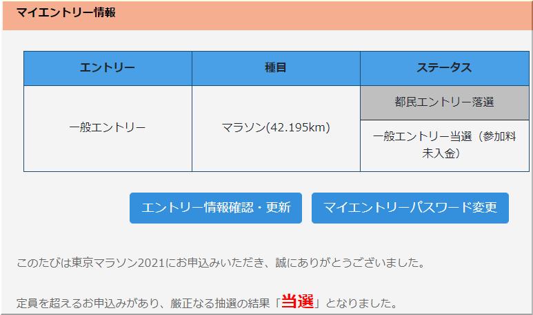 東京マラソン2021マイエントリー