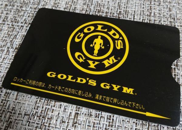 ゴールドジム会員証