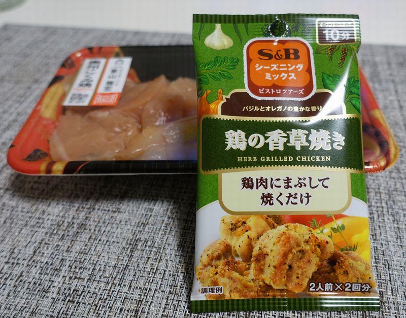 S&B鶏の香草焼き