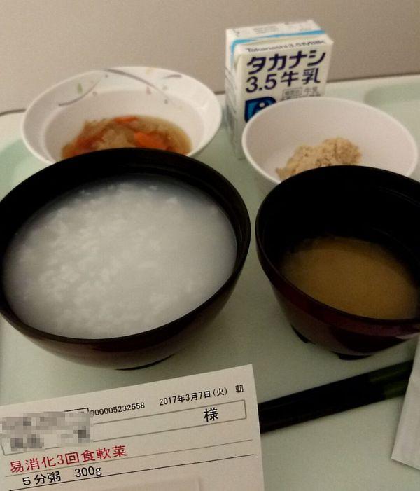 五分粥(入院食)