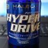 HALEO ハイパードライブV2 肉体改造の効果は